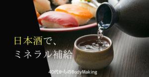 身体にいい酒、ボディメイクで飲むならこの日本酒